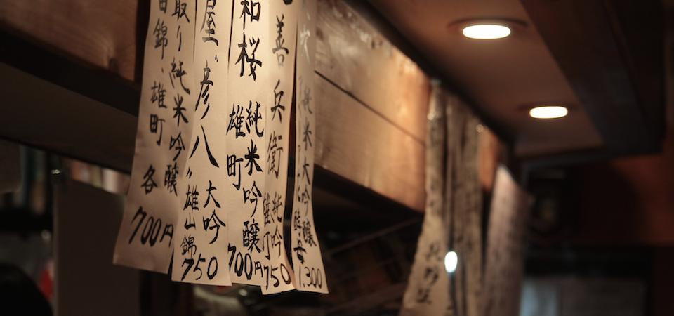 「赤鬼」銘酒居酒屋〜銘酒100種類以上と日本酒(十四代)が全種類飲める店〜